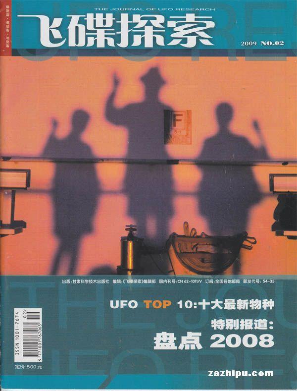 飞碟探索2009年2