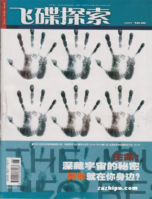 飞碟探索2009年6月刊