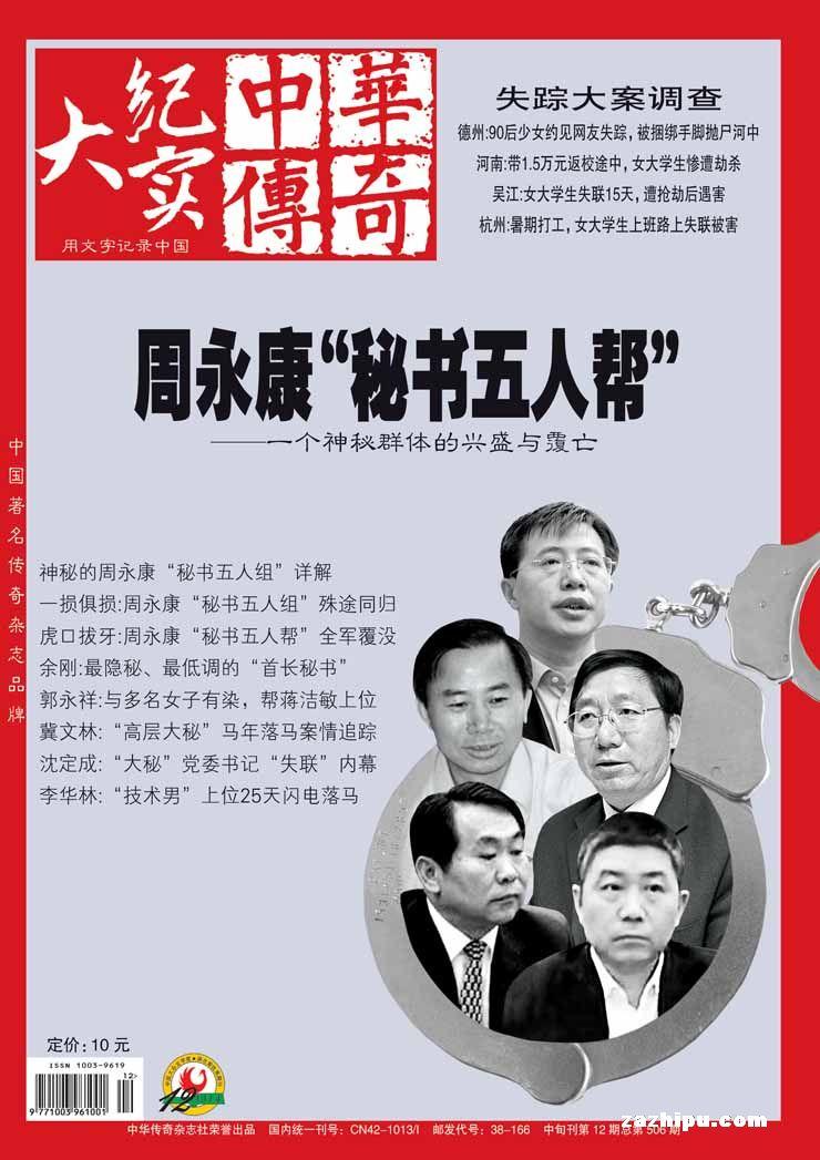 中华传奇 大纪实2014年12月期