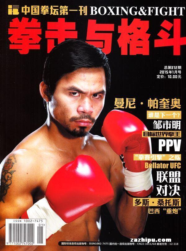 拳击与格斗2015年1月期封面