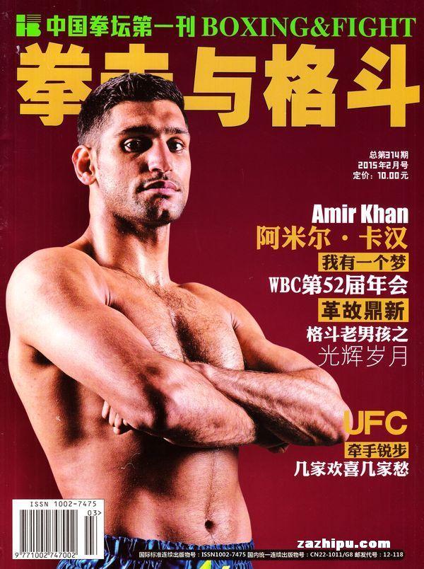 拳击与格斗2015年2月期封面