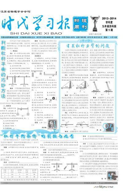 (苏教版)时代学习报物理周刊九年级封面