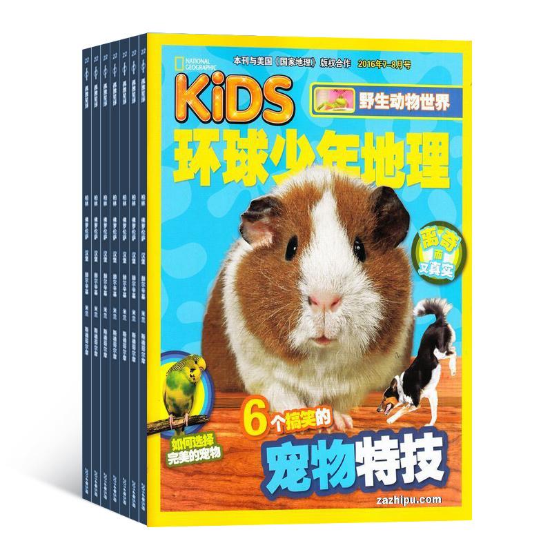 KiDS環球少年地理(與美國國家地理少兒版版權合作)(1季度共3期)(雜志訂閱)