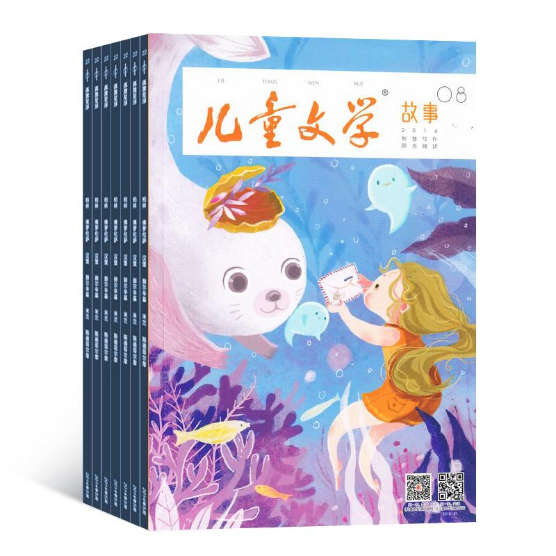 兒童文學(兒童雙本套)(1季度共3期)(雜志訂閱)【雜志鋪專供】