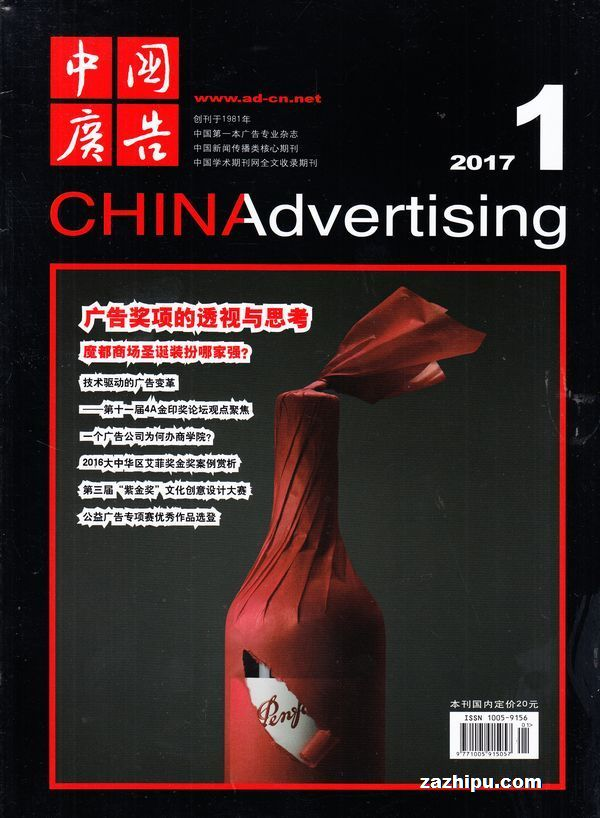 中国广告2017年1月期-中国广告杂志封面,内容精彩试读
