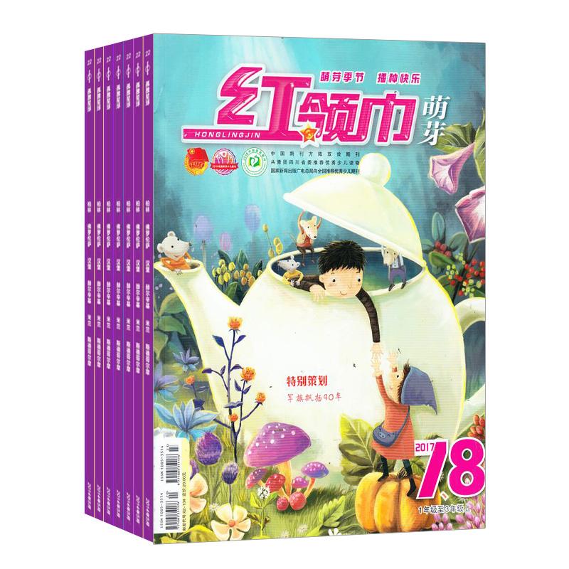 红领巾萌芽版(1年共12期)(杂志订阅)