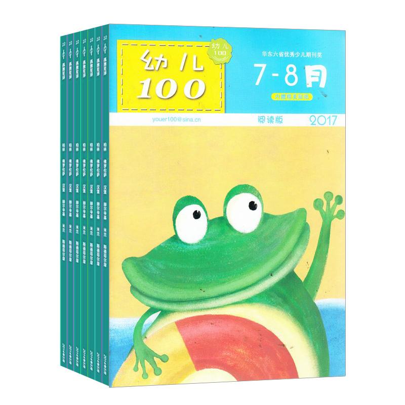幼儿100(组合套装)(益智版+阅读版)(1年共12期)(杂志订阅)