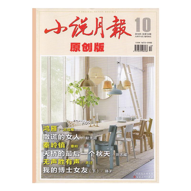 小说月报原创版(1年共12期)(杂志订阅)