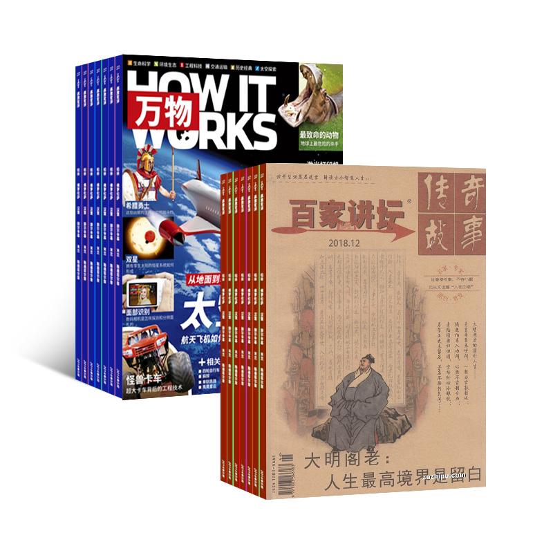 万物(带音频)(1年共12期)+百家讲坛(1年共12期)(杂志订阅) 两刊组合订阅
