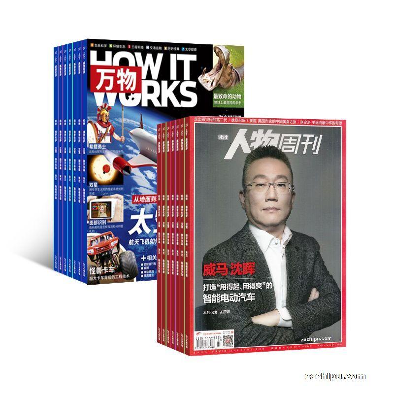 万物(带音频)(1年共12期)+南方人物周刊(1年共40期)(杂志订阅) 两刊组合订阅