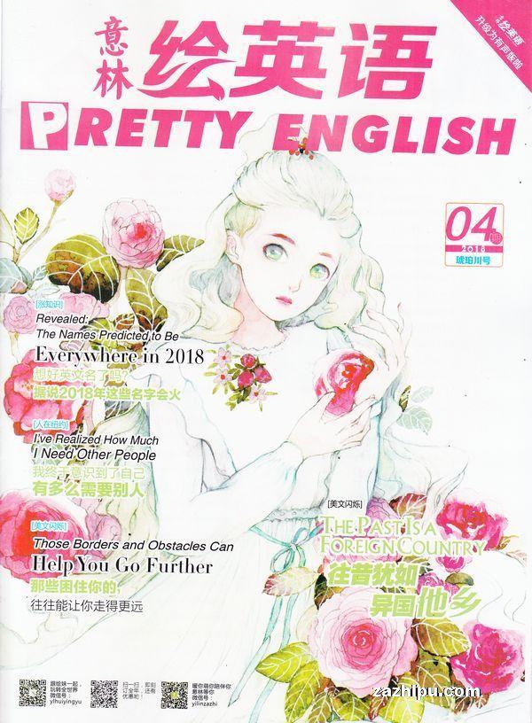 意林绘英语2018年4月期