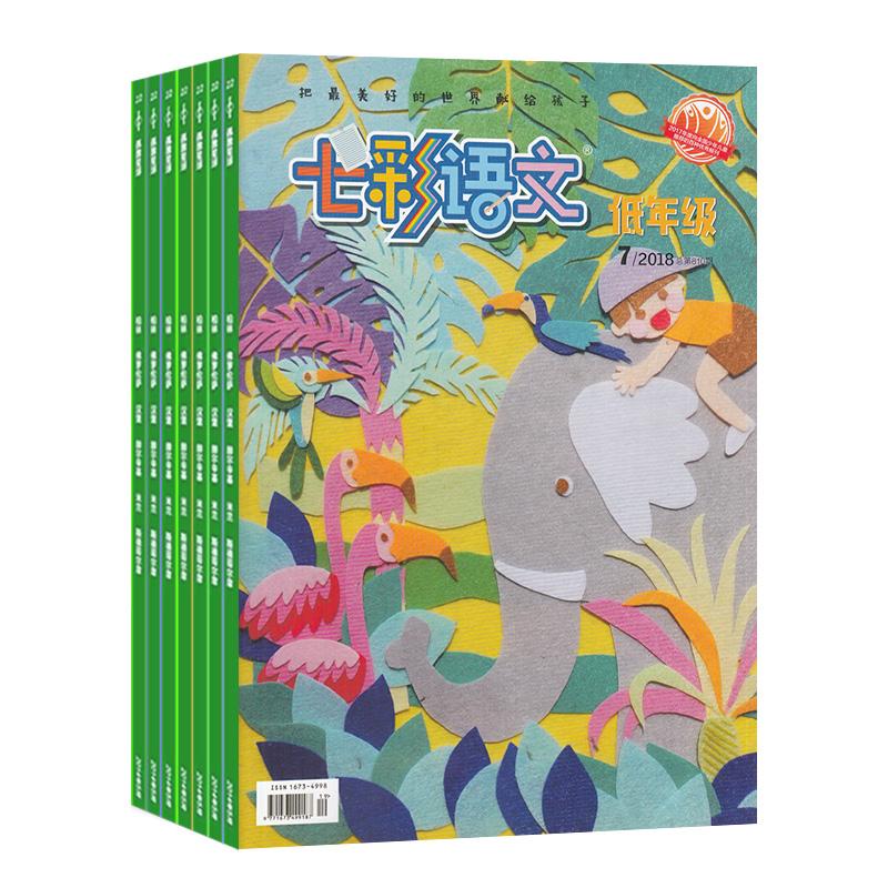 七彩語文低年級版(1年共12期)(雜志訂閱)