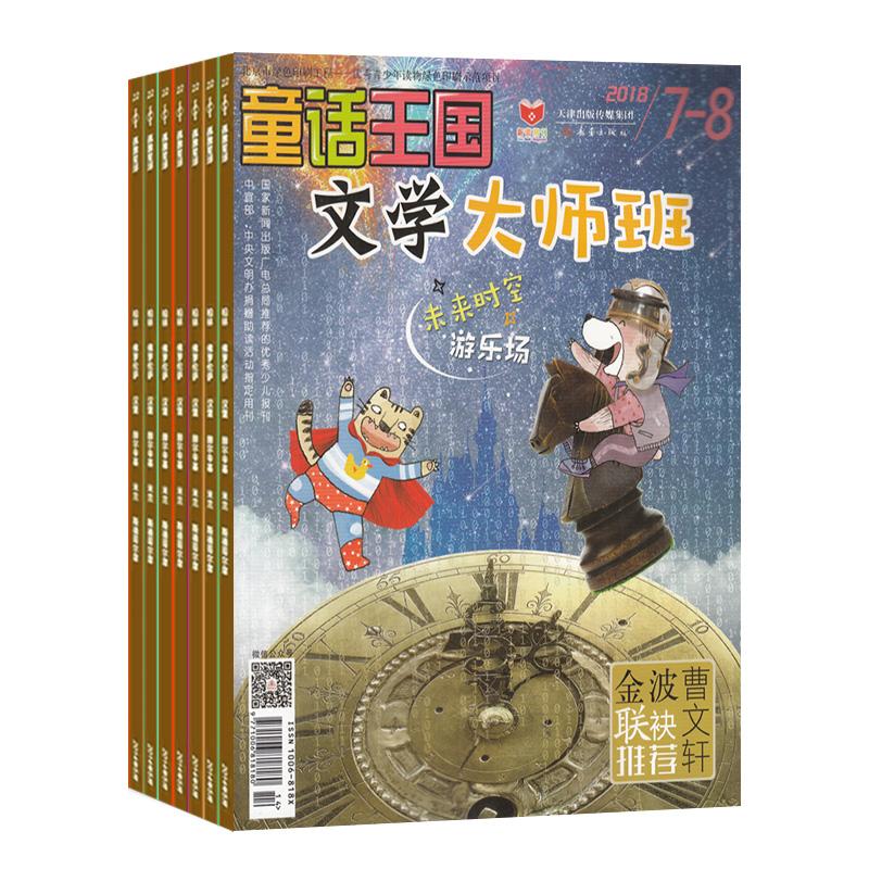 童話王國(文學大師班)(原:原創版)(1年共12期)(雜志訂閱)