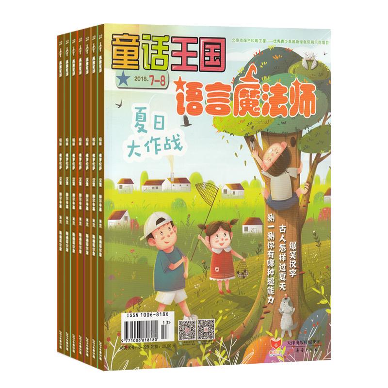童話王國(語言魔法師)(1年共12期)(雜志訂閱)