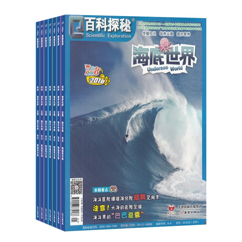 百科探秘海底世界(1年共12期)(雜志訂閱)
