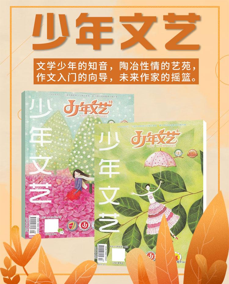 少年文艺(江苏)(1年共12期)(杂志订阅)