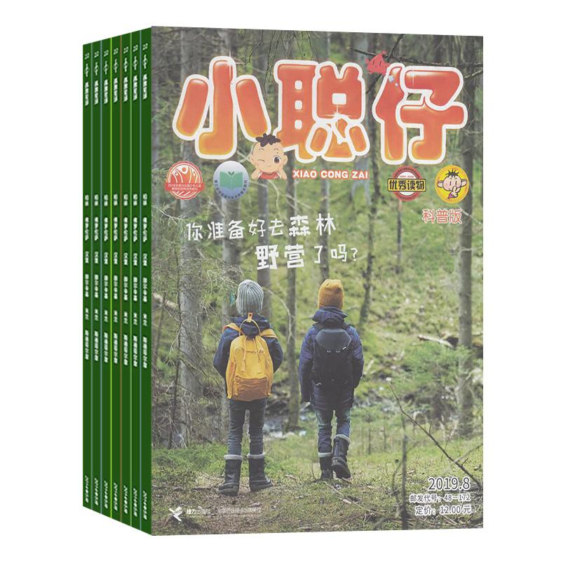 小聪仔自然科普版(1年共12期)(杂志订阅)