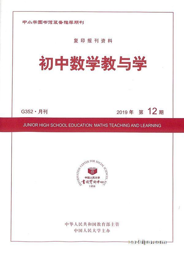 初中数学教与学2019年12月期