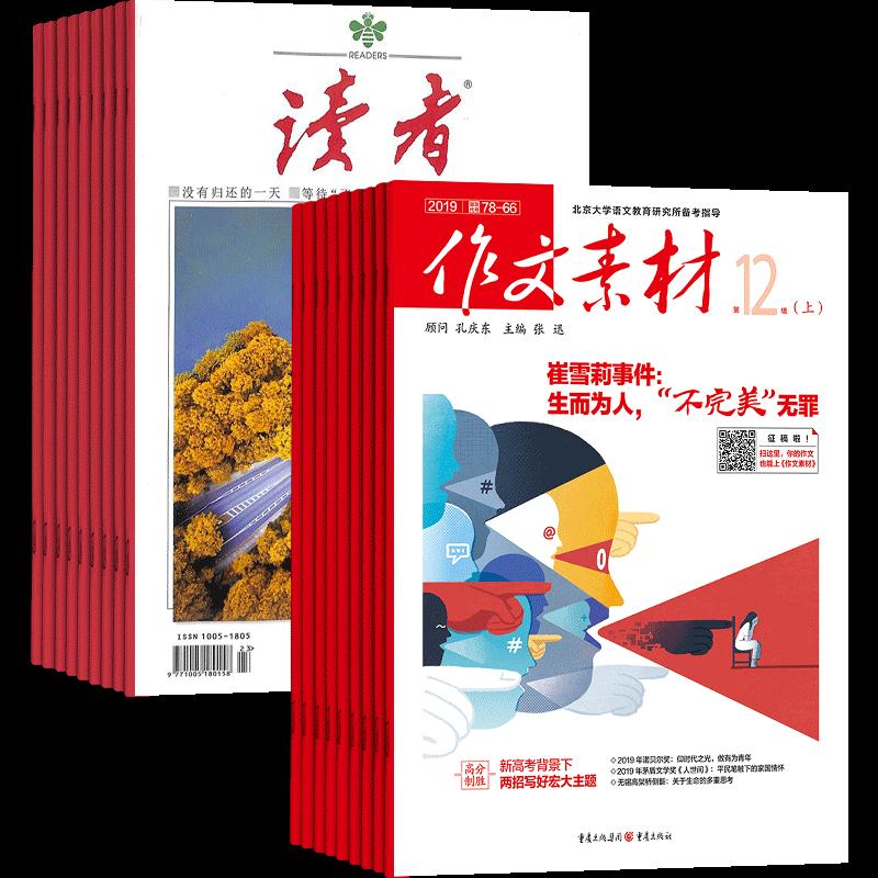 读者+作文素材(高中素材)两刊组合订阅(1年共24期)(杂志订阅)