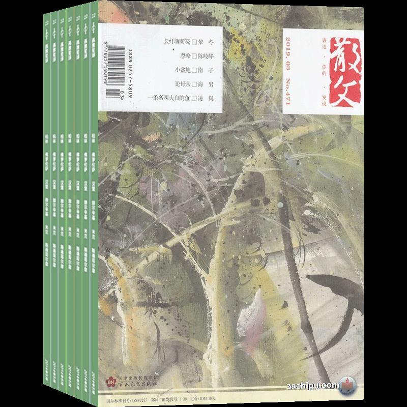 散文(1年共12期)(杂志订阅)