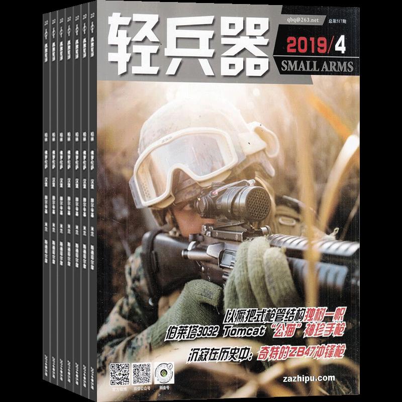 轻兵器(半年共6期)(杂志订阅)