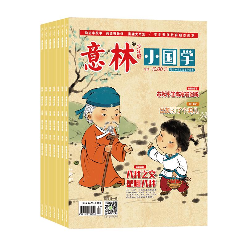 意林小國學(1年共4期)