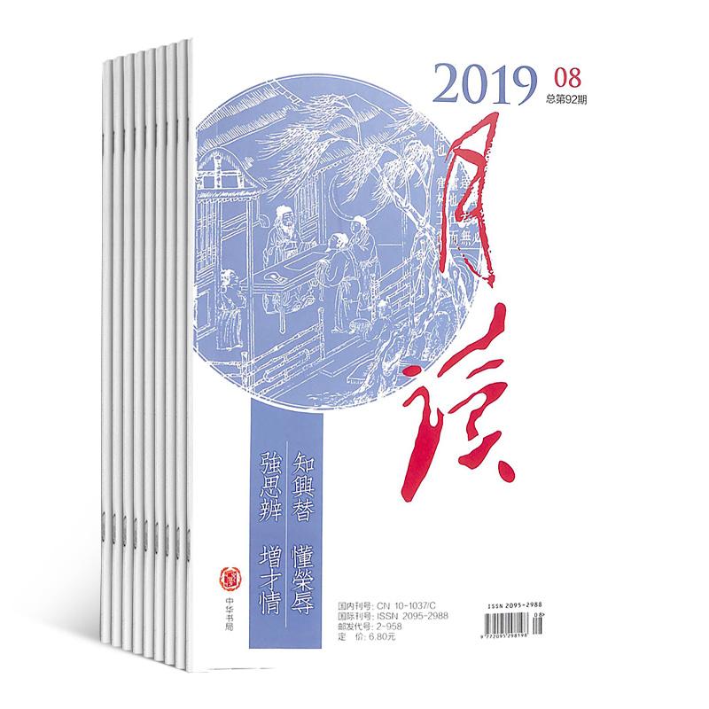 月读(1年共12期)(杂志订阅)