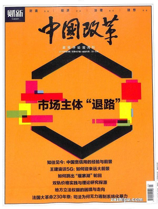 中国改革2019年9月期
