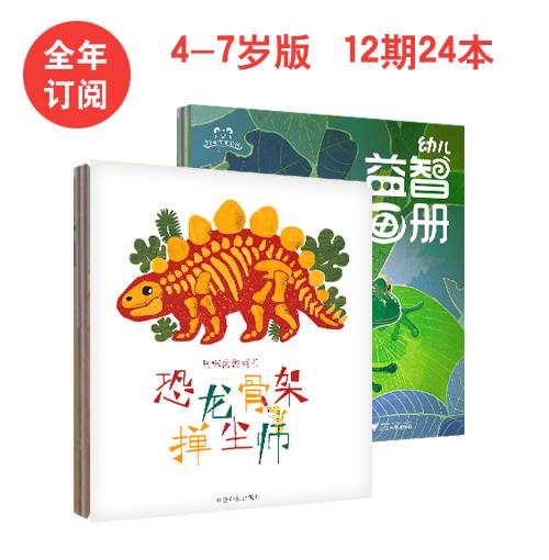 幼儿益智画册4-7岁(综合版+游戏版)(1年共12期)(杂志订阅)