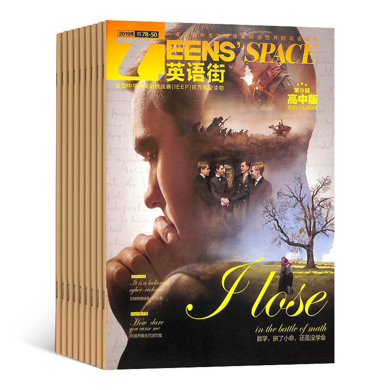 英语街高中版(1年共12期)(杂志订阅)