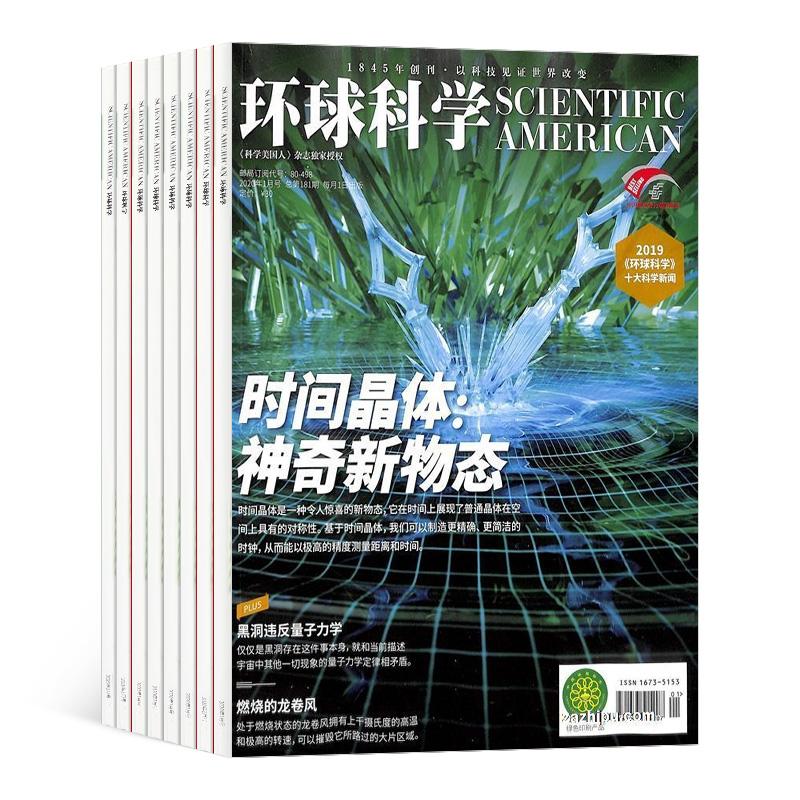 环球科学(半年共6期)(杂志订阅)