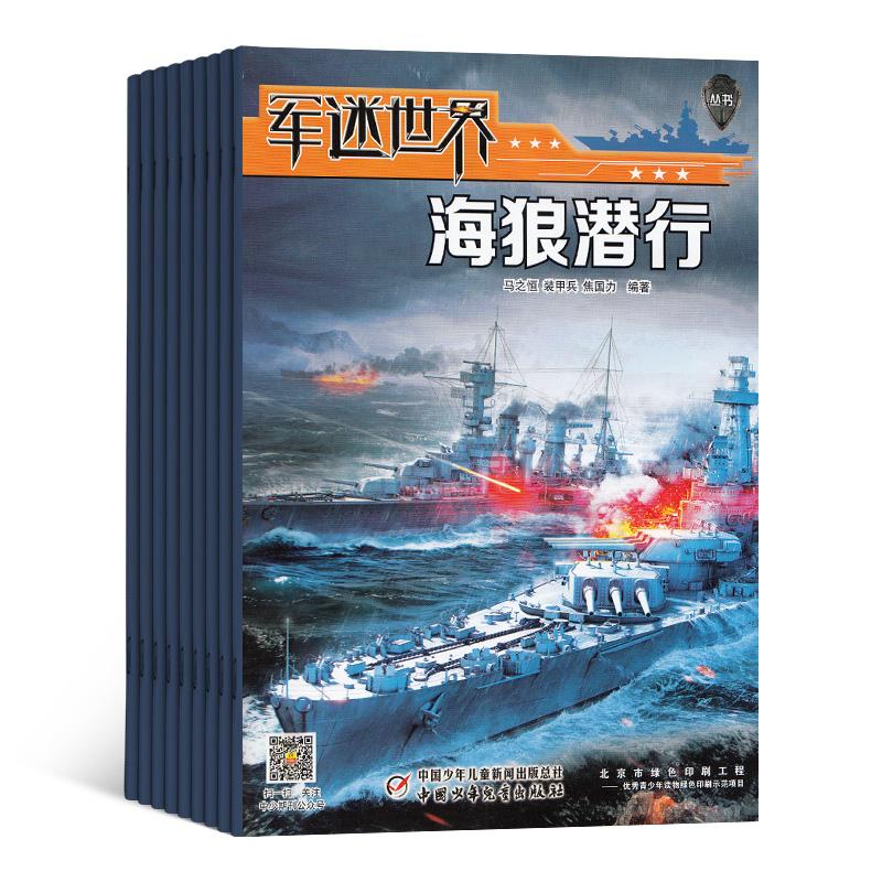 军迷世界(半年共6期)(杂志订阅)