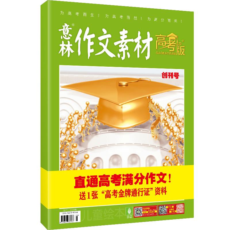 意林作文素材高考版(1年共12期)(雜志訂閱)