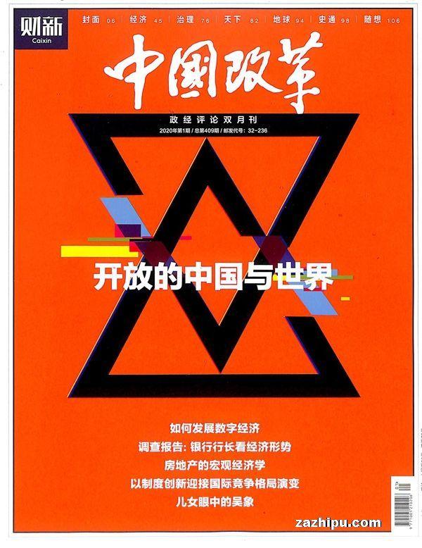 中国改革2020年1月期