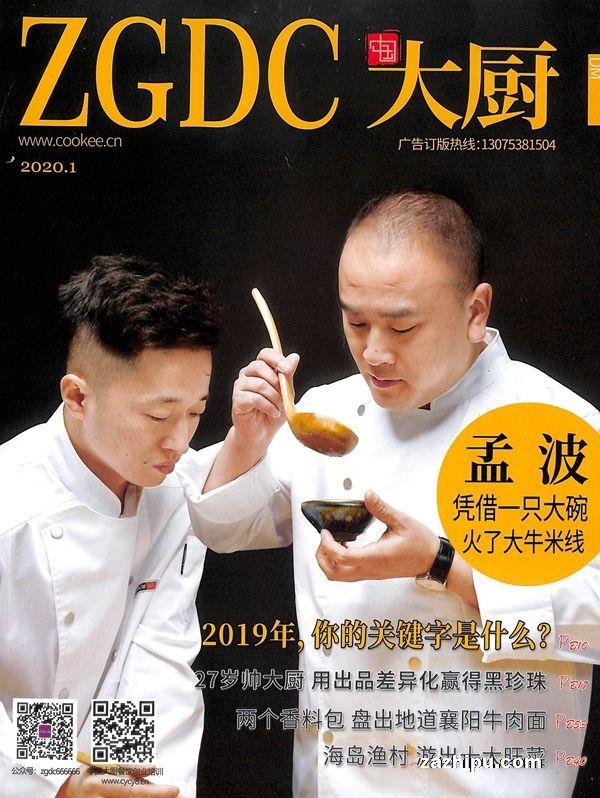 中国大厨2020年1月期