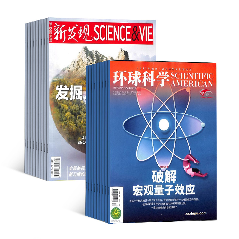 环球科学(1年共12期)+新发现(1年共12期)(组合订阅)