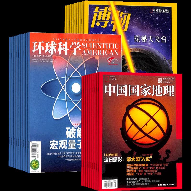 博物(1年共12期)+环球科学(1年共12期)+中国国家地理(1年共12期)(杂志订阅)