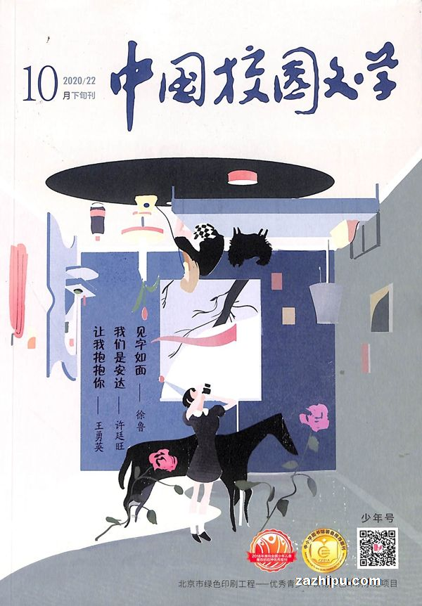 中国校园文学少年号2020年10月期