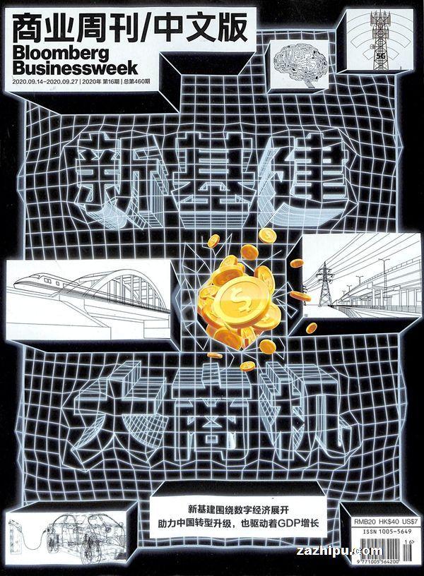 商业周刊中文版2020年9月第2期