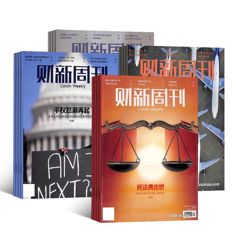 财新周刊(1年共50期)(杂志订阅)(期期包邮每月快递4次)