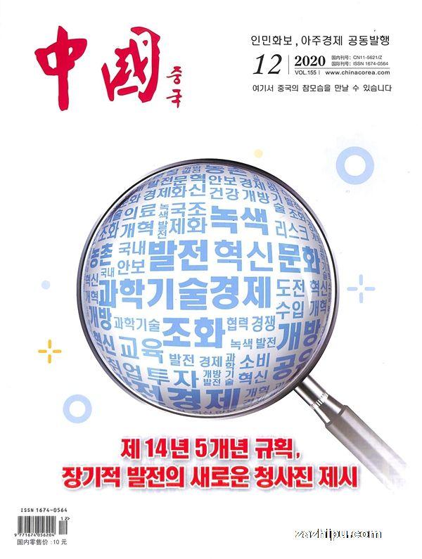中国(韩文)2020年12月期