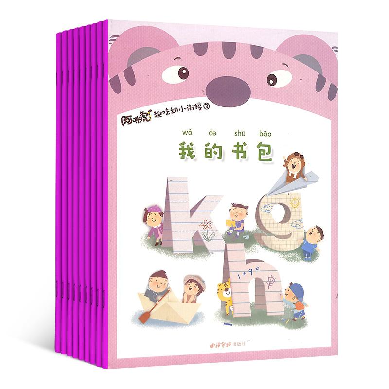 阿咪虎趣味幼小衔接(1年共12期)杂志订阅