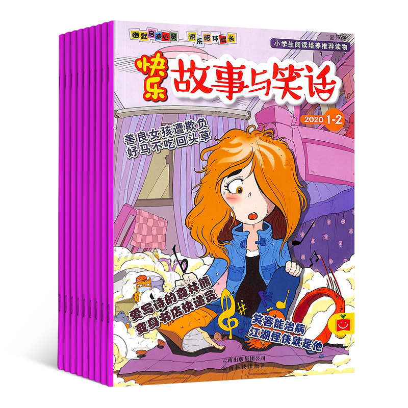 快樂故事與笑話(快樂學習系列)(1年共12期)(雜志訂閱)