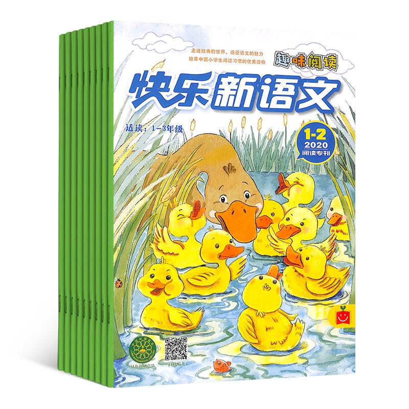 快樂新語文1-3年級(快樂學習系列)(1年共12期)(雜志訂閱)