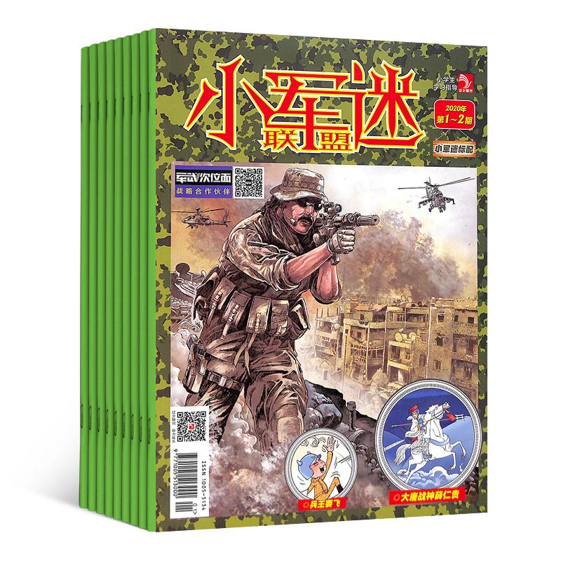 小军迷联盟(原战争传奇)(1年共12期)(杂志订阅)