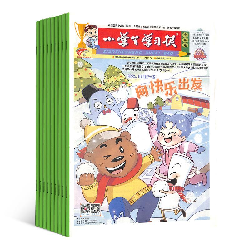 小學生學習報中年級(1年共52期)(雜志訂閱)