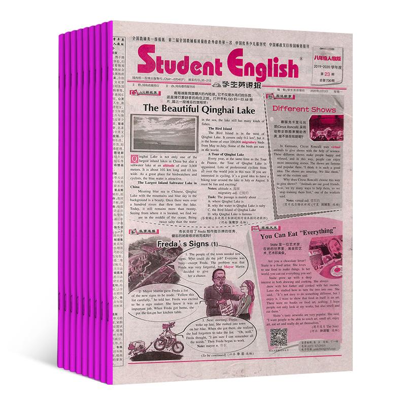 (人教版)学生英语报八年级(1年共51期)(杂志订阅)