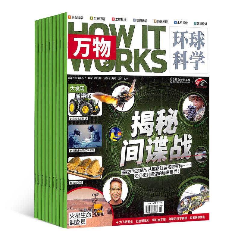 万物(How it works中文版)(1年共12期) 杂志订阅