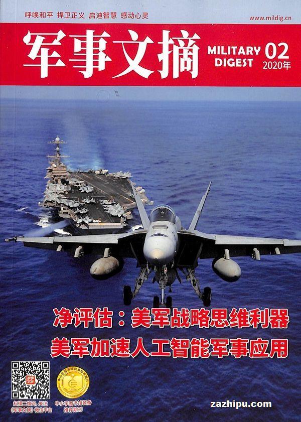 军事文摘2020年2月期