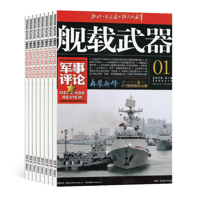 舰载武器军事评论(1年共12期)(杂志订阅)